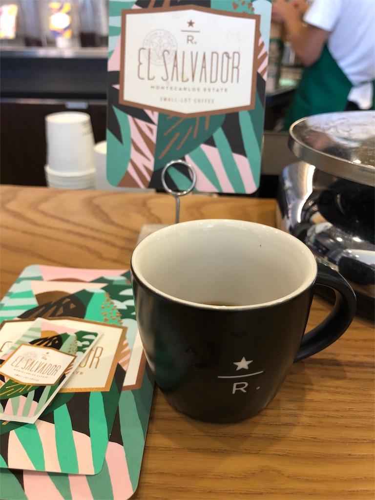 エルサルバドルというコーヒーです