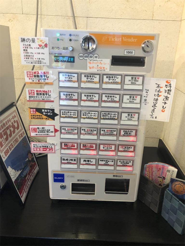 食券の券売機です