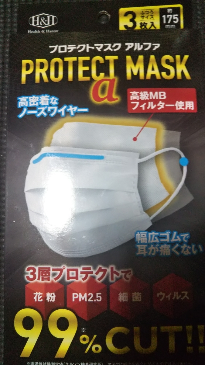 f:id:okinawajinsei:20200411145853j:plain