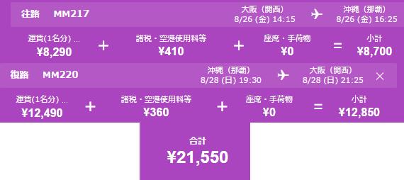 f:id:okinawapoke:20160614235559p:plain