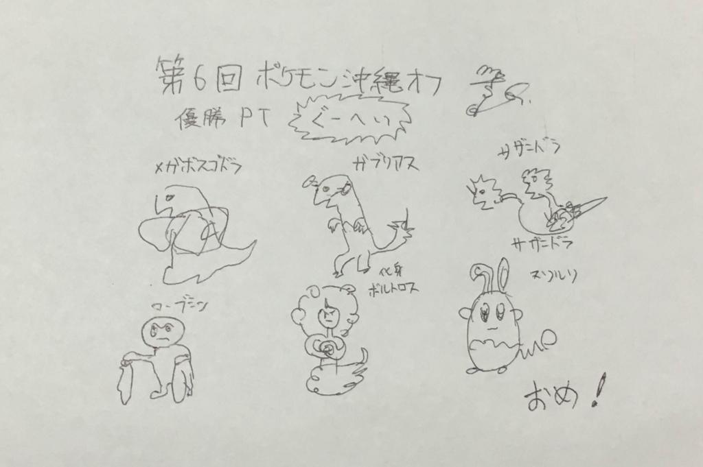 f:id:okinawapoke:20160828190715j:plain