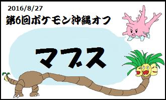 f:id:okinawapoke:20160903024547p:plain