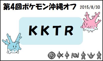 f:id:okinawapoke:20171229124825p:plain