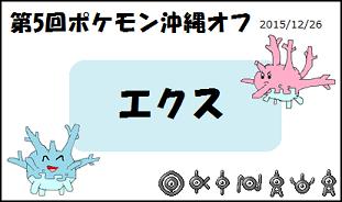 f:id:okinawapoke:20171229124917p:plain
