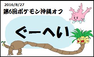 f:id:okinawapoke:20171229124946p:plain
