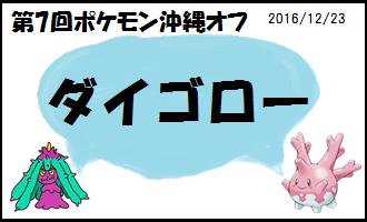 f:id:okinawapoke:20171229125015p:plain