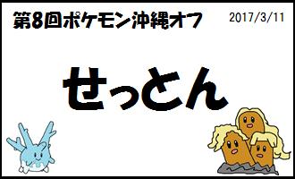 f:id:okinawapoke:20171229125039p:plain