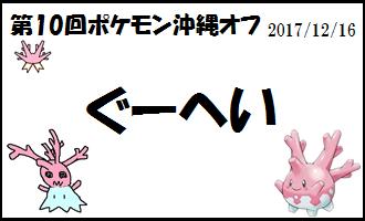 f:id:okinawapoke:20171229125145p:plain
