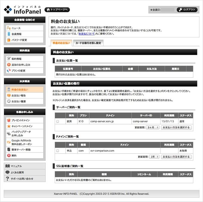 f:id:okinawapunk:20160226171823p:plain
