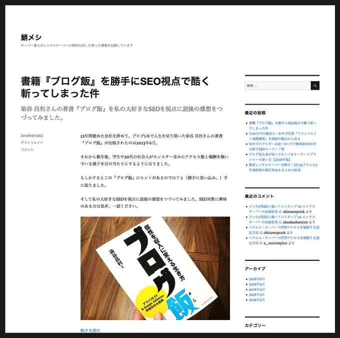 f:id:okinawapunk:20160630114108p:plain