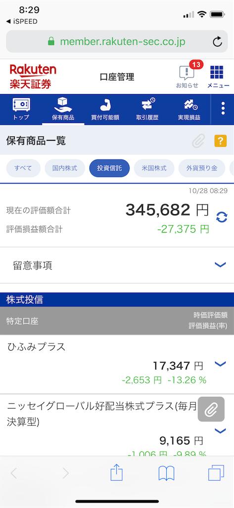 f:id:okinawatoushi:20181028083228p:image