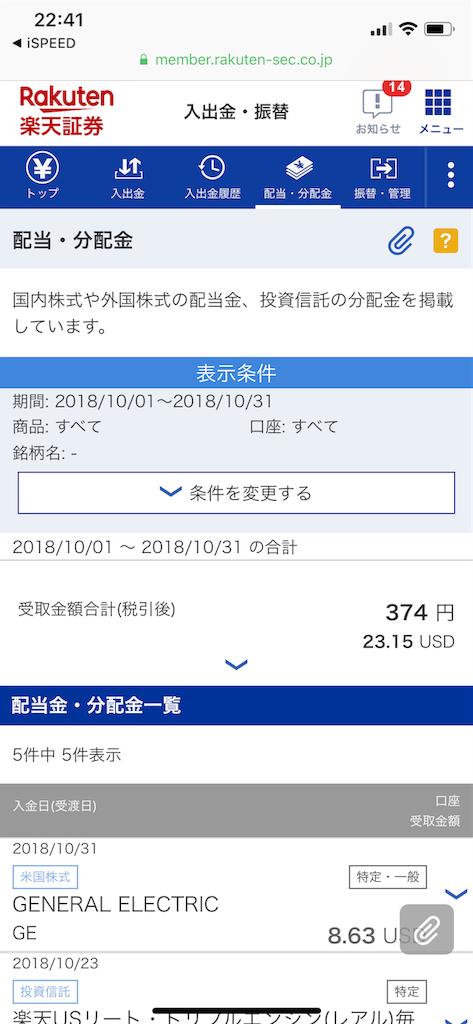 f:id:okinawatoushi:20181129224506p:image