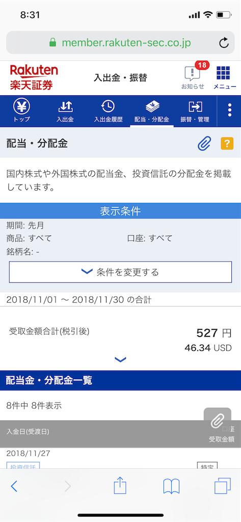 f:id:okinawatoushi:20181224083248p:image