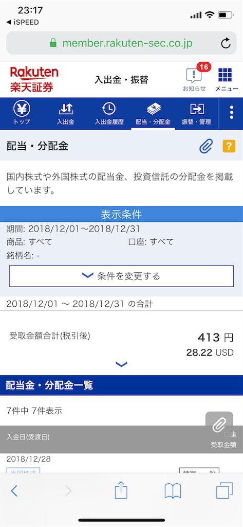 f:id:okinawatoushi:20190203232234p:image