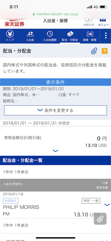 f:id:okinawatoushi:20190302081411p:image
