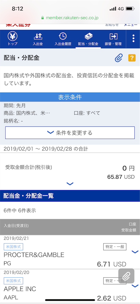 f:id:okinawatoushi:20190302081529p:image