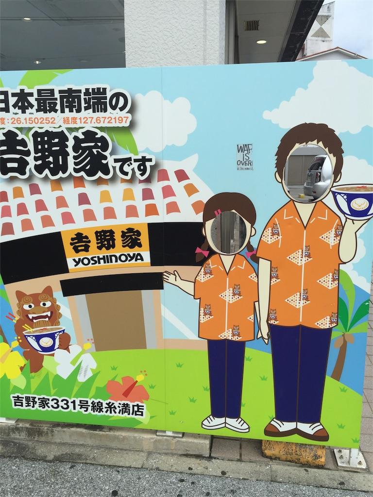 f:id:okinawawonderlife:20160804141552j:image