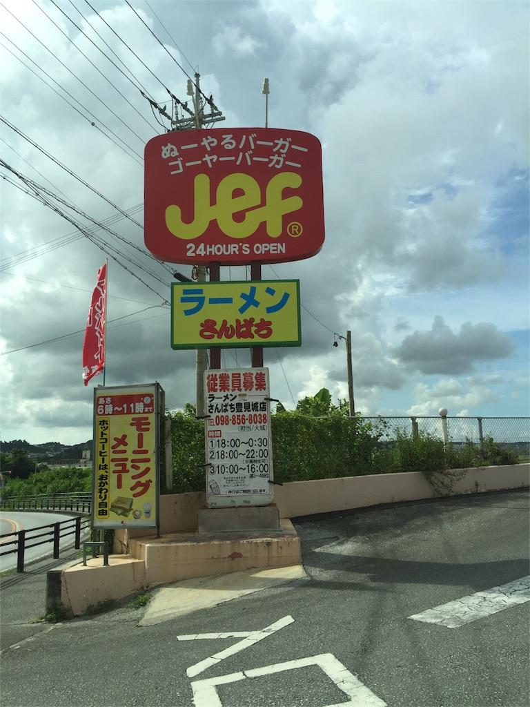 f:id:okinawawonderlife:20160824173953j:image
