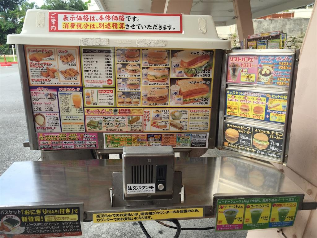 f:id:okinawawonderlife:20160824175643j:image