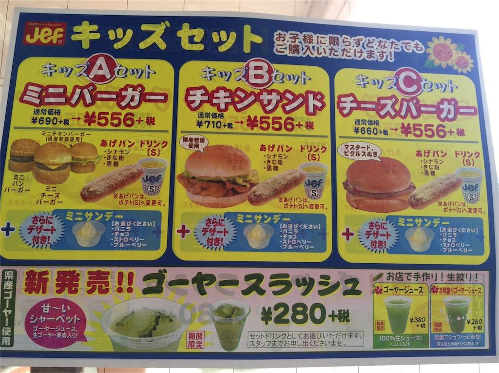 f:id:okinawawonderlife:20160824182925j:image