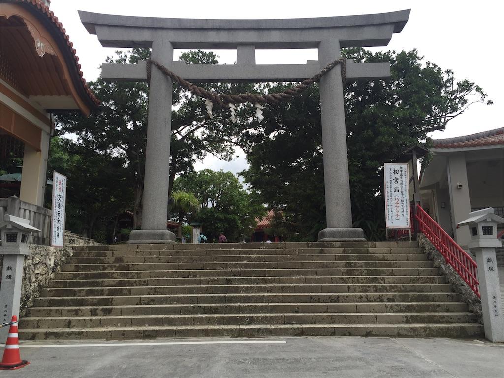 f:id:okinawawonderlife:20160916143703j:image