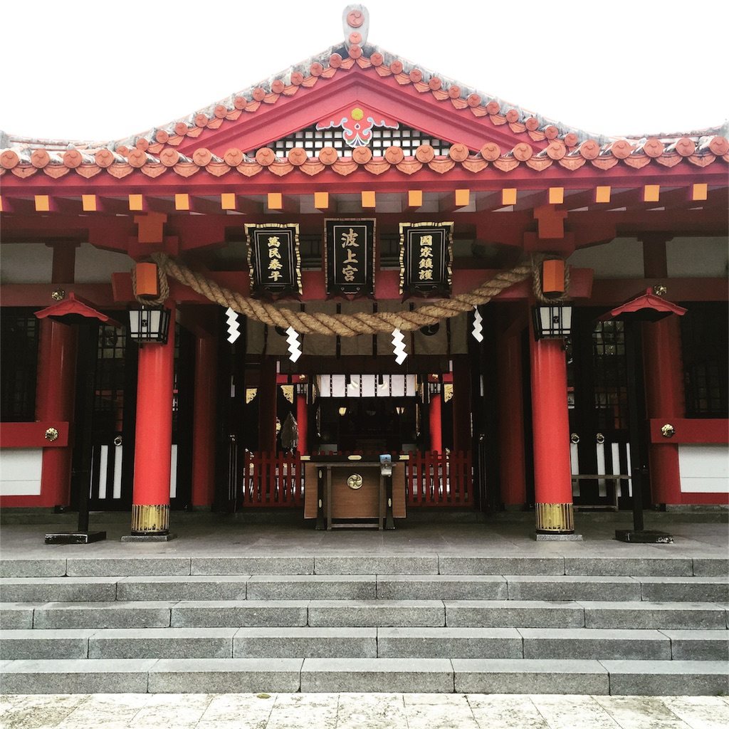 f:id:okinawawonderlife:20160916143854j:image