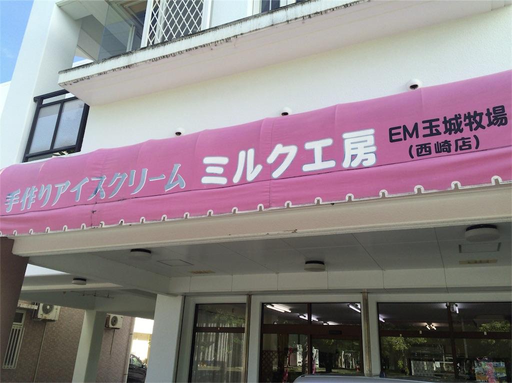 f:id:okinawawonderlife:20160920164604j:image