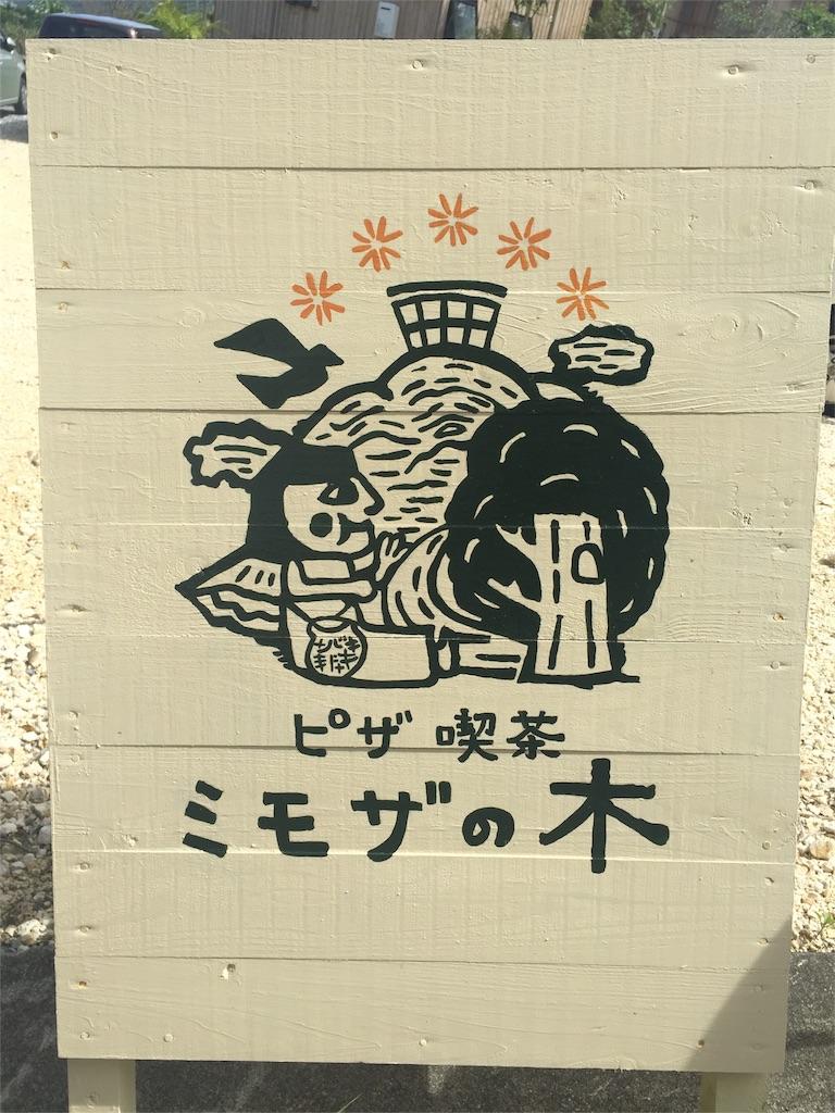 f:id:okinawawonderlife:20160921212746j:image