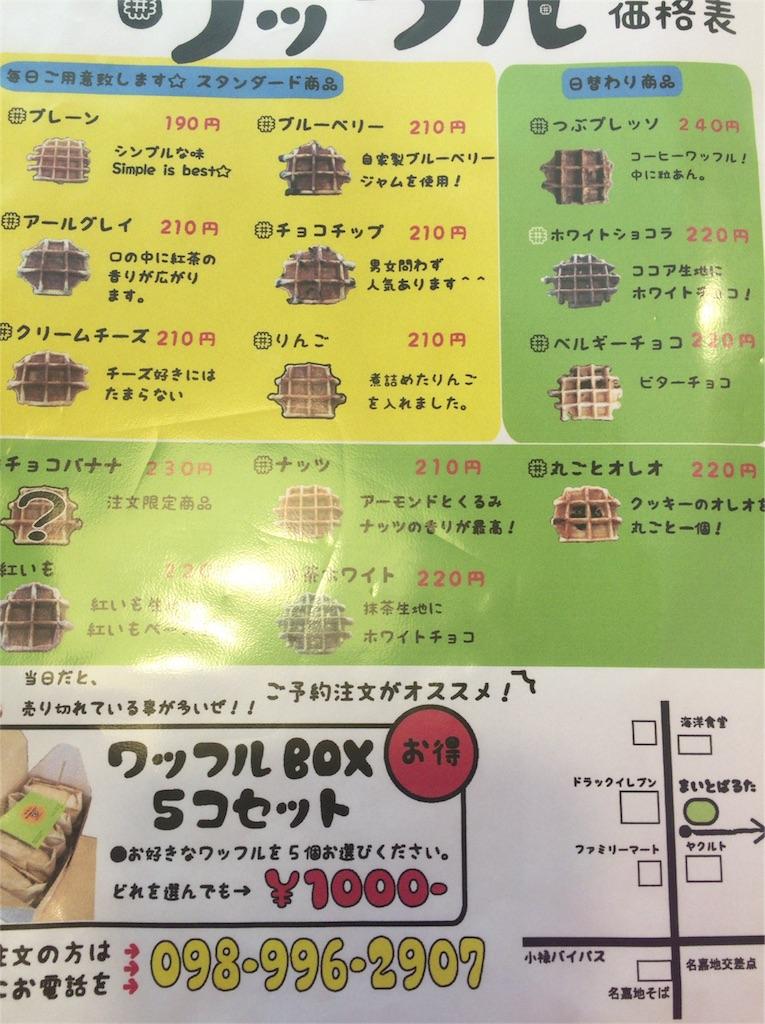 f:id:okinawawonderlife:20161011124839j:image