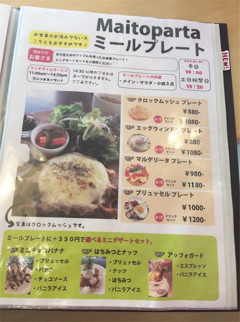 f:id:okinawawonderlife:20161011124922j:image