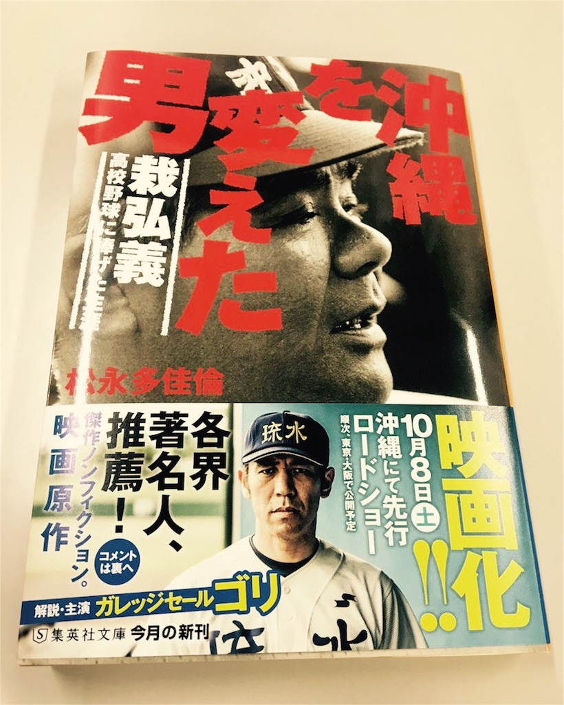 f:id:okinawawonderlife:20161016065622j:image
