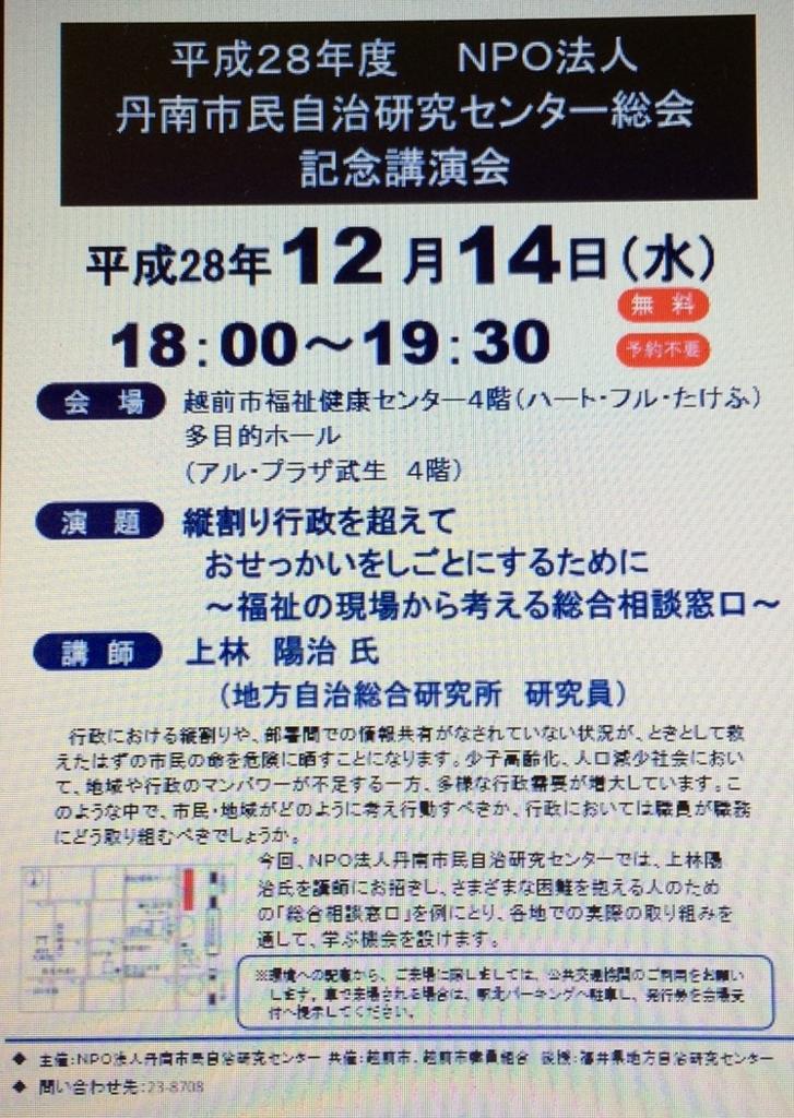 f:id:okiraku_sunday:20161207201550j:plain