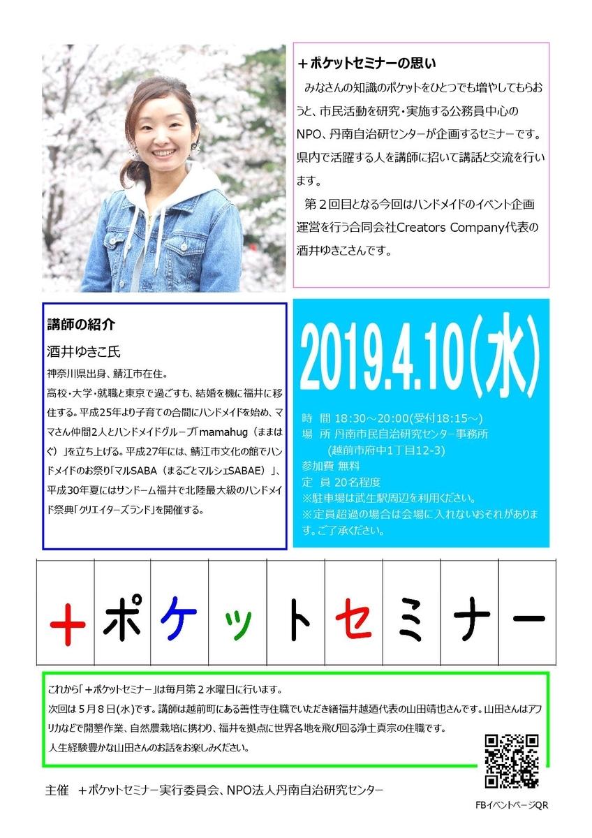 f:id:okiraku_sunday:20190403132330j:plain