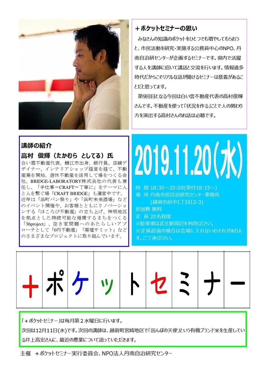 f:id:okiraku_sunday:20191112163955j:plain