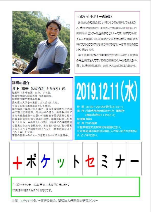 f:id:okiraku_sunday:20191203181516j:plain