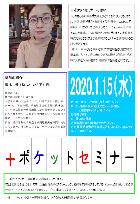f:id:okiraku_sunday:20200106201941p:plain