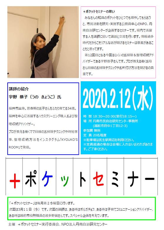 f:id:okiraku_sunday:20200205170350p:plain