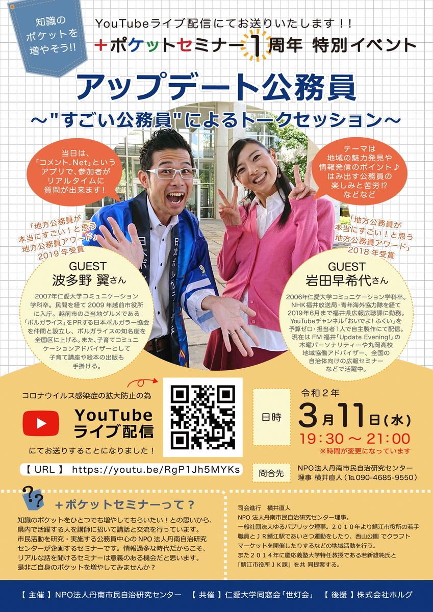f:id:okiraku_sunday:20200302145511j:plain