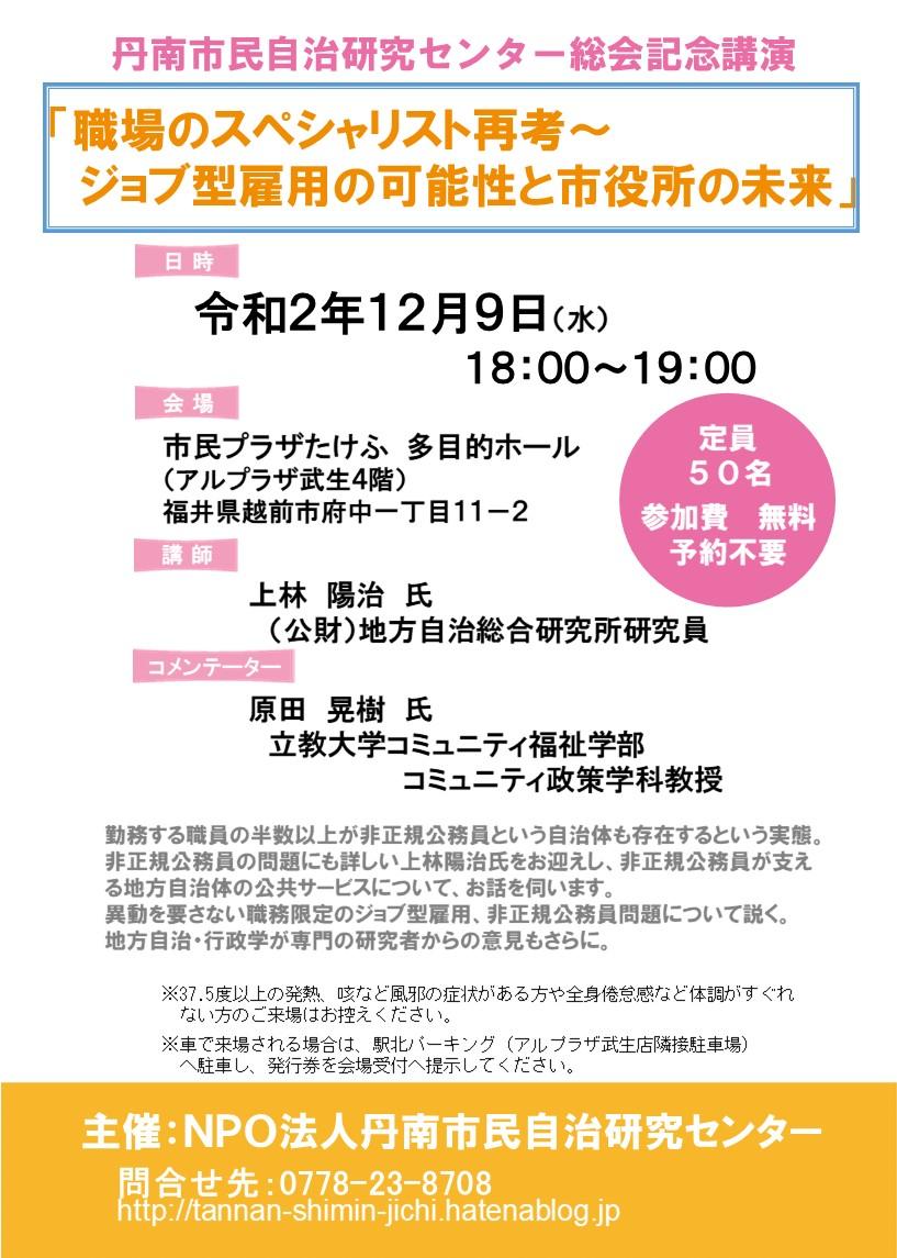 f:id:okiraku_sunday:20201210114425j:plain