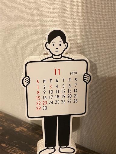 f:id:okirakumiko:20201119180242j:image