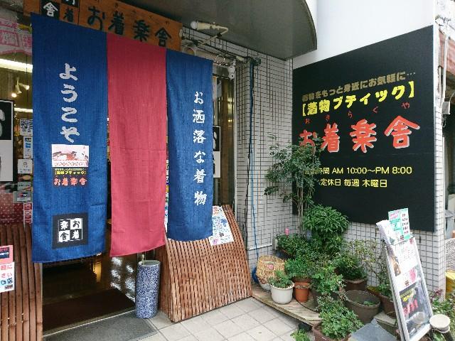 f:id:okirakuya-kimono:20180401162444j:image