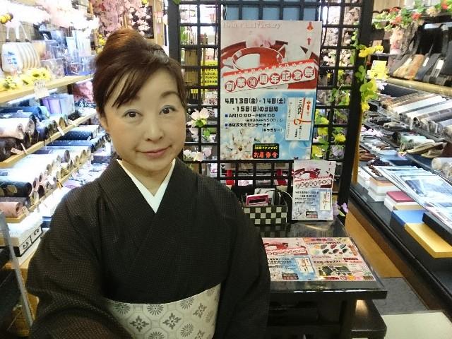 f:id:okirakuya-kimono:20180403111122j:image