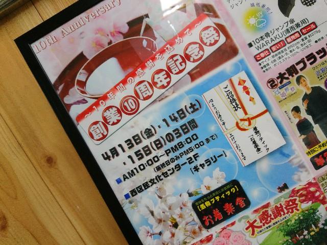 f:id:okirakuya-kimono:20180412094432j:image