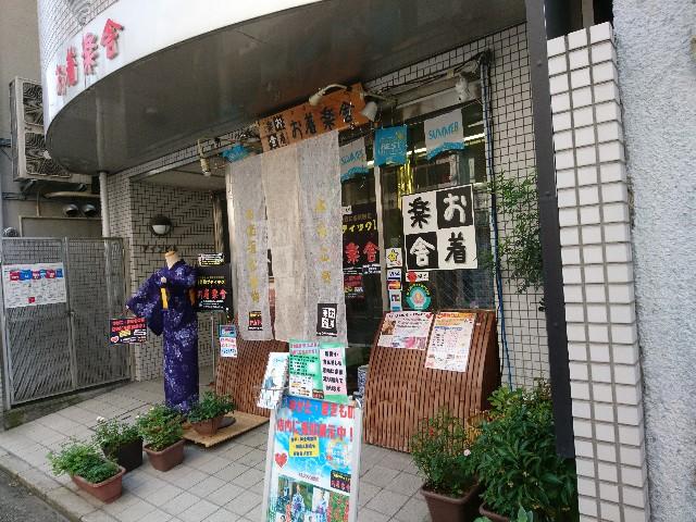 f:id:okirakuya-kimono:20180718112450j:image