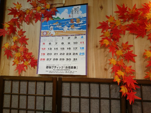 f:id:okirakuya-kimono:20180831183553j:image