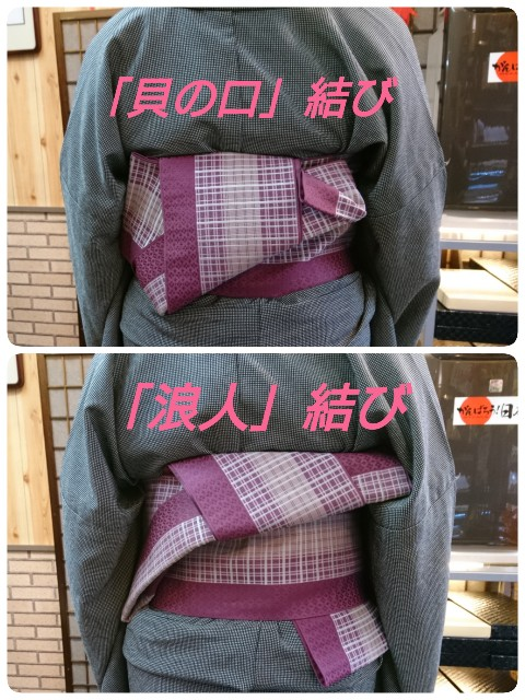 f:id:okirakuya-kimono:20180914170851j:image