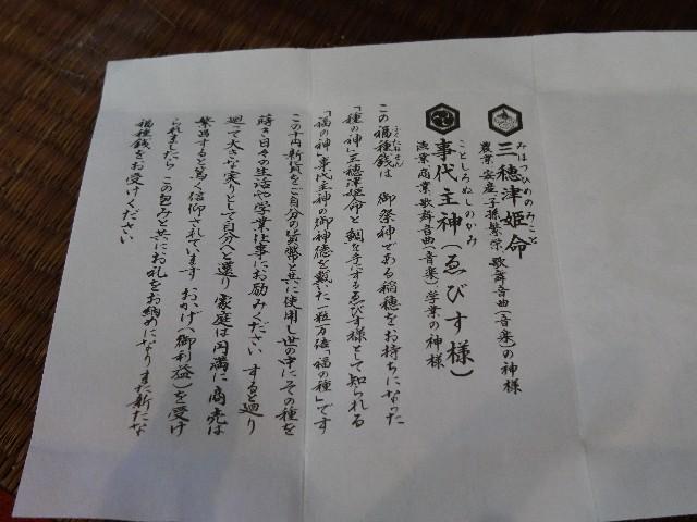 f:id:okirakuya-kimono:20190105115810j:image