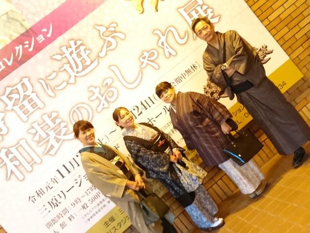 f:id:okirakuya-kimono:20191122112805j:image