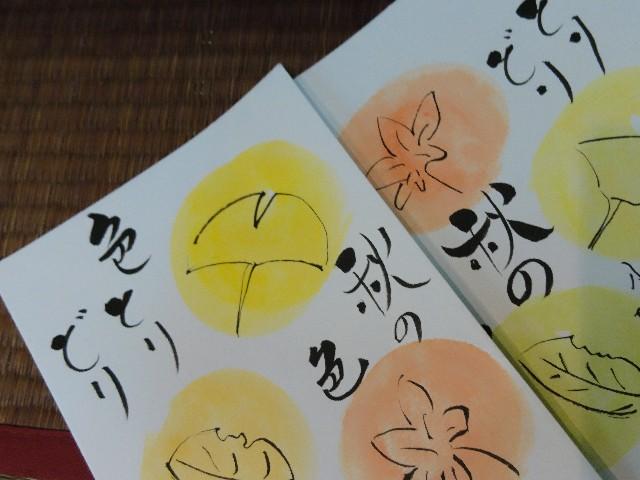 f:id:okirakuya-kimono:20191126191225j:image