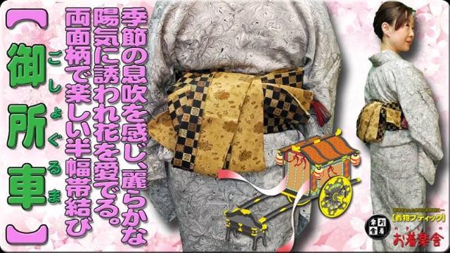 f:id:okirakuya-kimono:20210313100832j:image